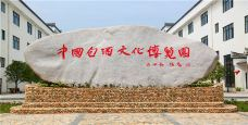 中国包酒文化博览园-浦城-Yuaaa