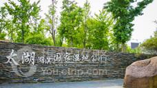 苏州太湖湖滨国家湿地公园