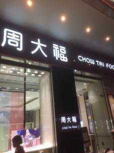 周大福(鹤山沙坪镇中山路珠宝店)-鹤山-khcc
