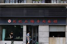 刘记三狗牛肉面馆-武汉-蓝莓奶油冻