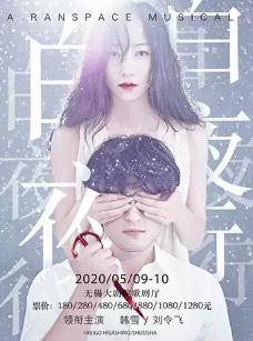 【无锡】韩雪 刘令飞领衔主演 音乐剧《白夜行》-太湖