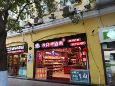 秋林里道斯食品(中央大街店)-哈尔滨-素素77