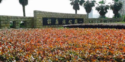 譚鑫培公園