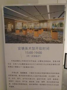 官塘美术馆-琼海