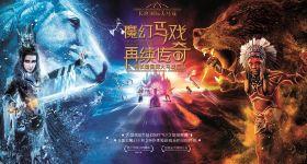 广州长隆欢乐世界+国际马戏大剧院成人票(17:00场次,7.2、8、9及7.14-8.27)