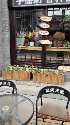酸奶王国(古城店)-滦县-浙江年年游