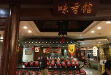 味香馆(正阳步行街店)-桂林-C_Gourmet