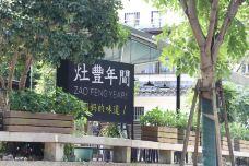 灶丰年间(满陇桂雨店)-杭州-椿姑娘在路上