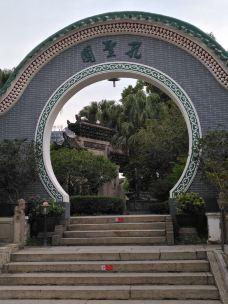孔圣园-三水区