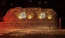 苍南碗窑景区-苍南-AIian