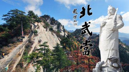 北武当山 (31)