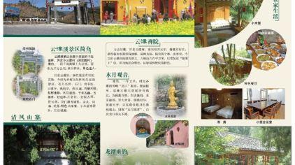 云濛溪景区141752 (7)