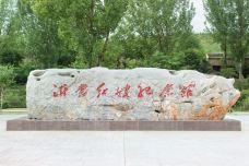 沂蒙红嫂纪念馆-沂南-river2014大河