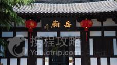岳王庙及刘国钧故居