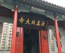 额娘春饼·烤鸭(华北七楼店)-沧州-M61****152
