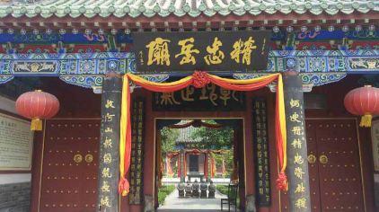 朱仙镇岳飞庙3(新2016-9-7)
