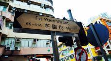 花园街-香港-超级ctt