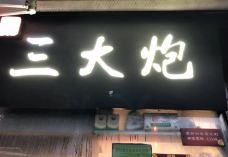 李长清三大炮(锦里店)-成都-M29****7159