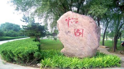 鄢陵花博园 (2)