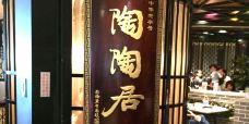 陶陶居酒家(正佳广场店)-广州-瑜君