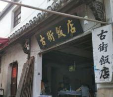 古街饭店-兰溪-M36****659