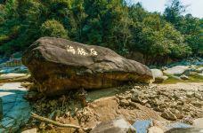 南岭国家森林公园-乳源-doris圈圈