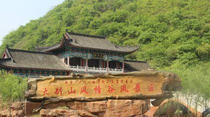 dabieshanfengqinggujingqu--