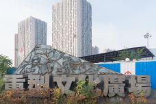 重型文化广场-沈阳-river2014大河