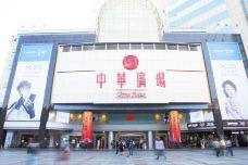 中华广场(中山三路)-广州-doris圈圈