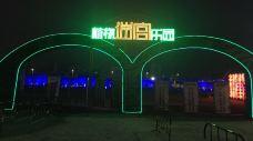 植物迷宫乐园-茂名-Yuaaa