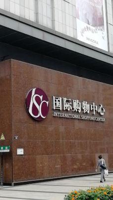 国际购物中心-宁波-何游天下