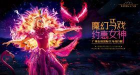 广州长隆国际马戏大剧院+飞鸟公园成人票(19:30场次,特定日)