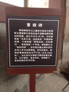 曹娥庙-上虞区-高恩莱宾孟尝君