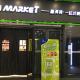 Fresh Market福满特(荔枝广场店)