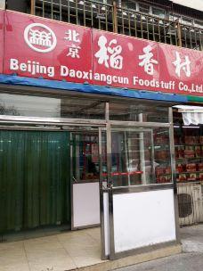 北京稻香村(恩济庄店)-北京