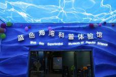 蓝色海湾海洋科普馆-温州-AIian
