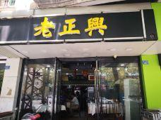 广迎居老正兴菜馆-南京-小花猫大笨熊