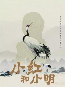 【无锡】舞台剧《小红和小明》-太湖