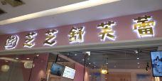 万达百货(大庆萨尔图店)-大庆-河糖月色