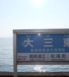 岛原市游记图文-夏旅   日本九州長崎賞海,美麗海  大三東站