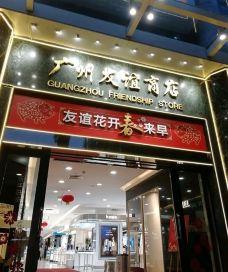 广州友谊商店(环市东店)-广州-禤绮明