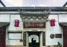 粽子文化博物馆-嘉兴-我是厂长