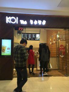 KOI Thé(晋江宝龙店)-晋江