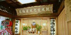 jishujinja-京都-zhulei831230
