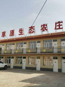 草原生态度假酒店餐厅-张北-里斯本程知节