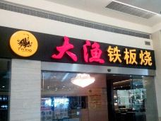 大渔铁板烧(银泰中心店)-合肥-_A2016****918291