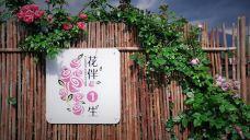花伴一生玫瑰庄园-大理-AIian