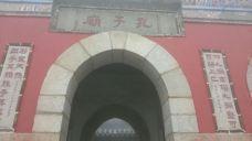 孔子庙-泰山-无疆行