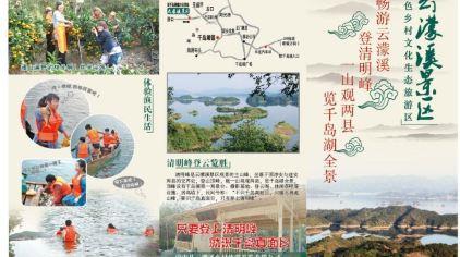 云濛溪景区141752 (11)