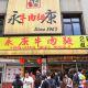 永康牛肉面(金山南路总店)